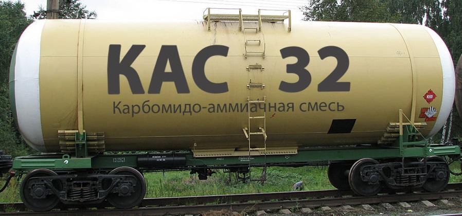 КАС-32 вагонами